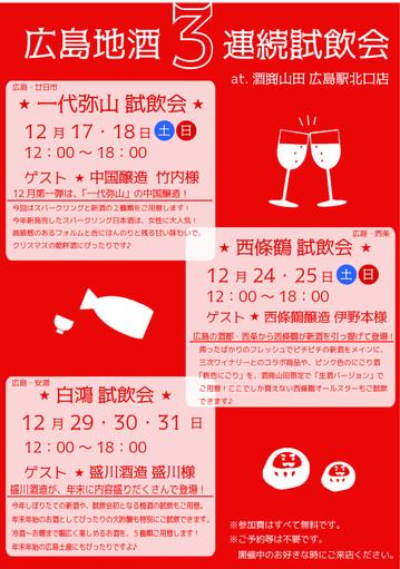2016冬試飲会