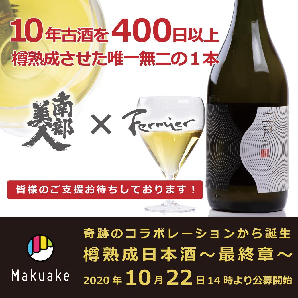 『Makuake』にて先行発売を開始!
