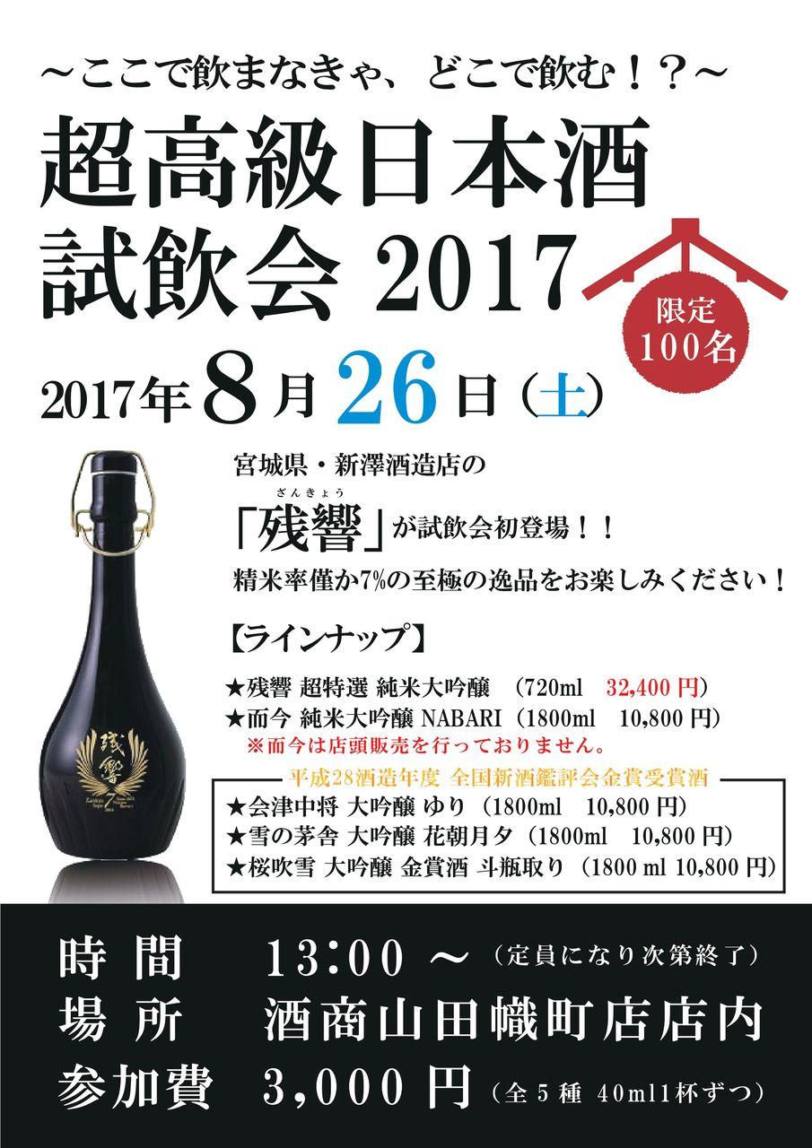 酒商山田 幟町店の大人気企画、今年も開催致します!!