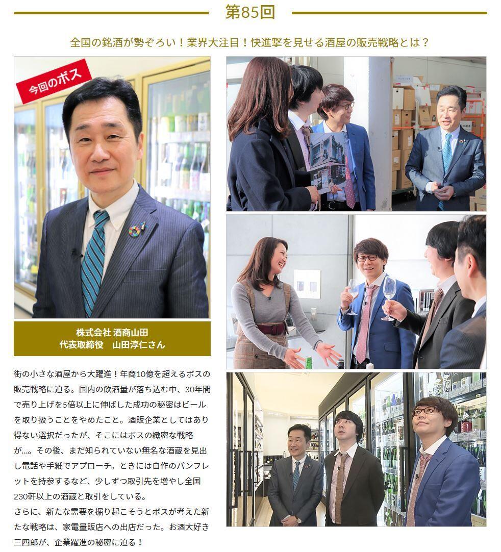 1月26日(日)2月2日(日)の広島テレビ放送【Dearボス】で、酒商山田 が特集されます!