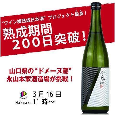 シリーズ最長!熟成期間200日超えのワイン樽熟成日本酒!クラウドファンディング開始のお知らせ
