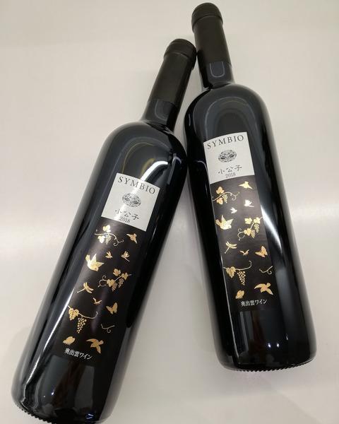 奥出雲葡萄園で最も有名なあのワイン!