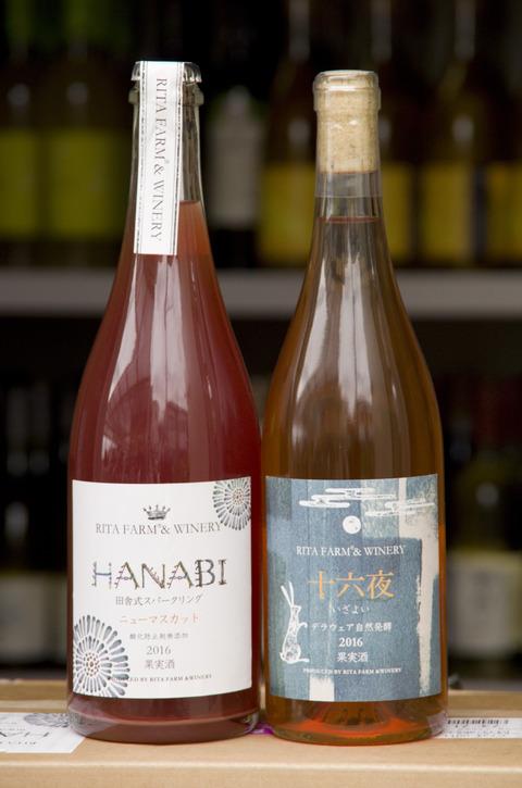 あけましておめでとうございます。新年最初は北海道リタファームのナチュラルワインのご紹介「十六夜デラウェア」「花火ニューマスカット」