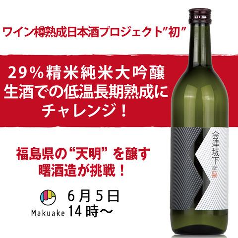 「日本酒をワイン樽で熟成させるとどうなるか?」プロジェクト第6弾目!