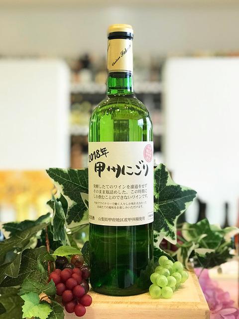 【11月3日】山梨の新酒、解禁です!!