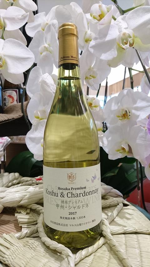 おもしろい組み合わせの白ワイン。