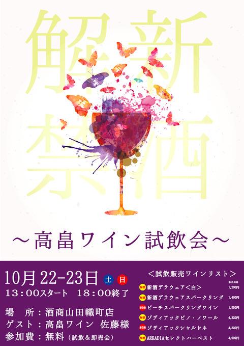 高畠ワイン試飲会2016