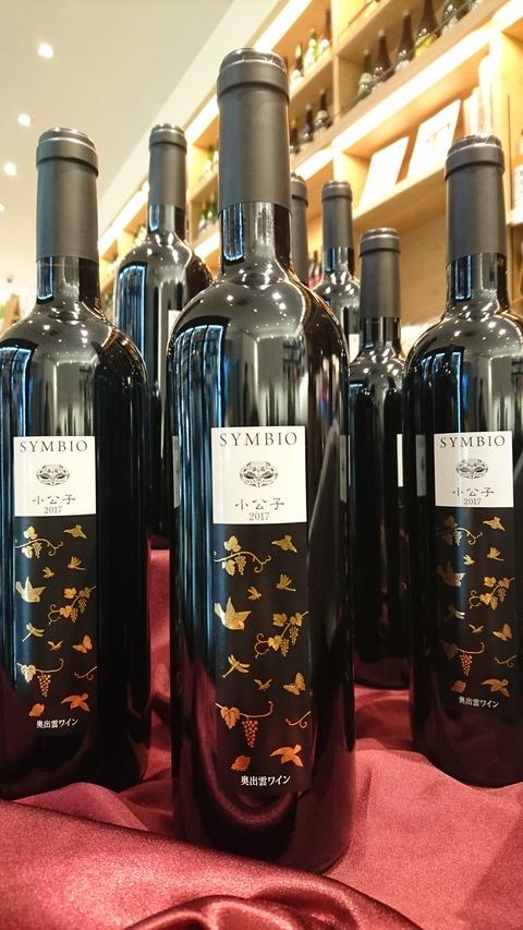 人気急上昇中!!「小公子」のワイン