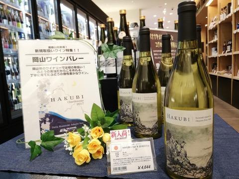 新興マイクロワイナリーが 酒商山田に登場!