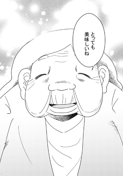 お菓子漫画22ページ