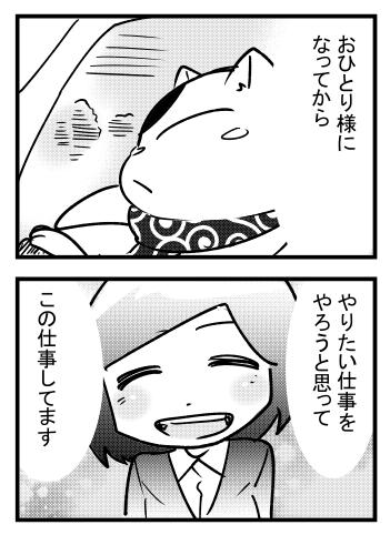 漫画日記3