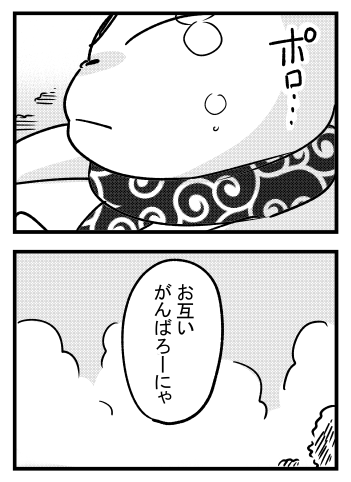 漫画日記4