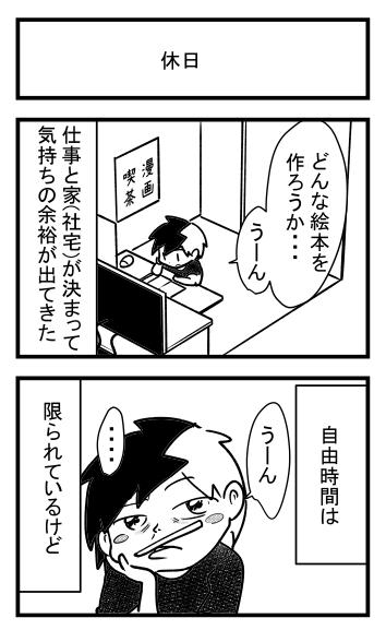 漫画日記1