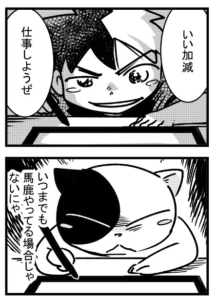 漫画日誌2