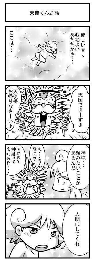 お蔵ネーム21
