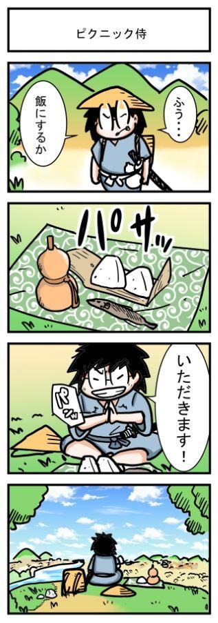 ピクニック侍