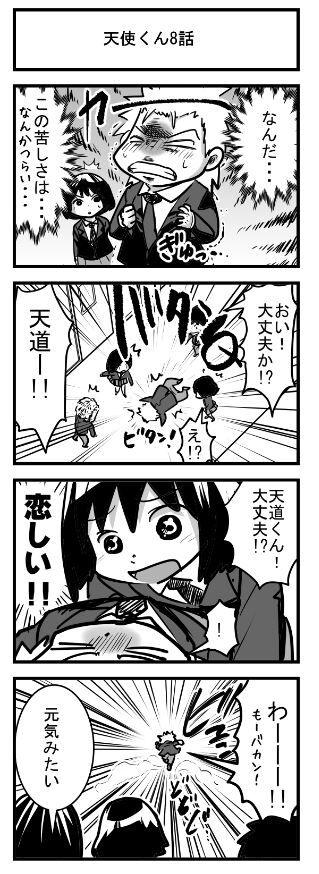 お蔵ネーム8