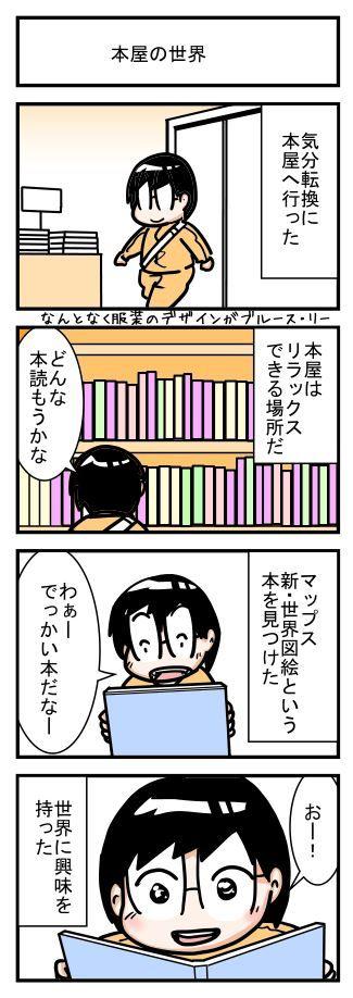 本屋の世界