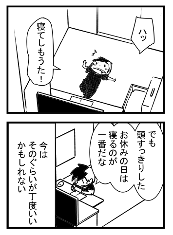 漫画日記2