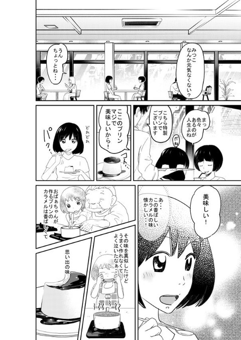 お菓子漫画