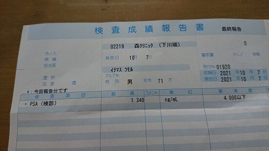 DSC_0001-11日-前立腺がん検査