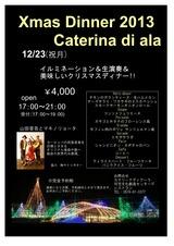 カテリーナ クリスマス 2013_01