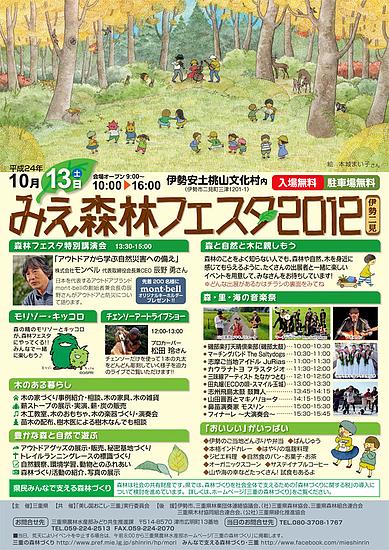 festa-floresta-chirashi3