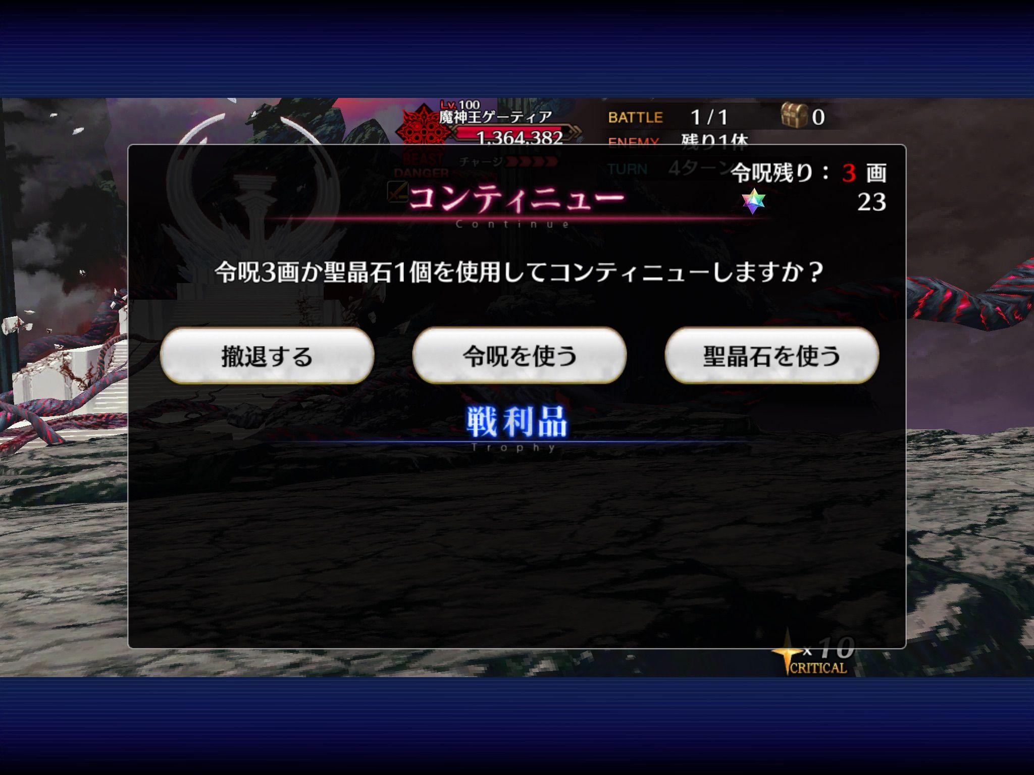 Fate Grand Order 最終章 世界の終わりで 誰だよ を叫ぶもの ヤマカム