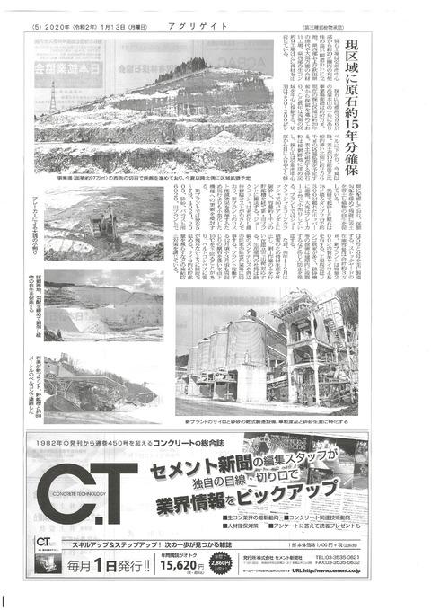 20200113セメント新聞社2_page-0001