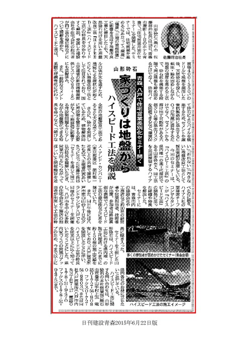日刊建設青森20150622