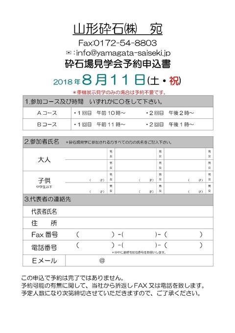 見学会チラシ20180811-2
