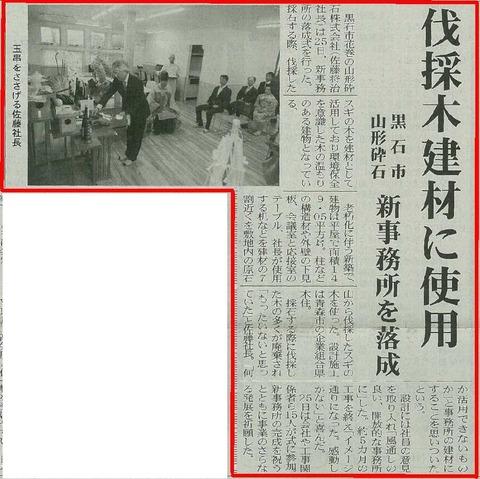 津軽新報20170928