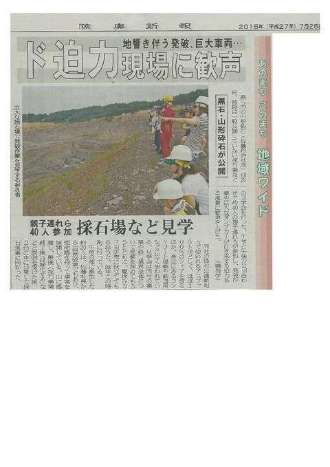 20150725陸奥新報