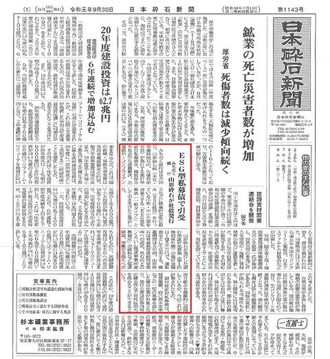 日本砕石新聞20190930