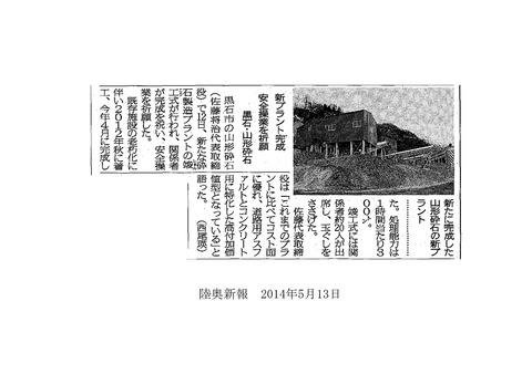 陸奥新報20140513