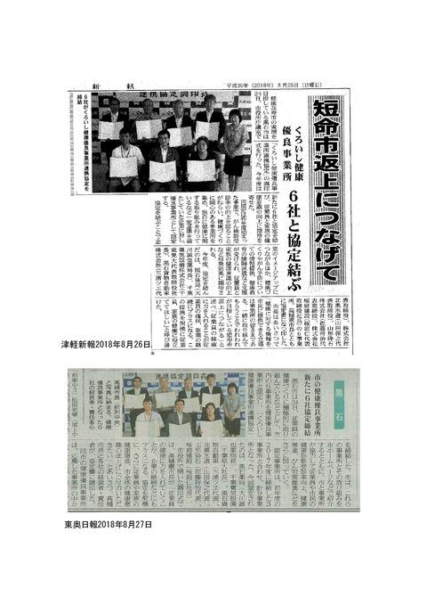 201808新聞記事(黒石健康