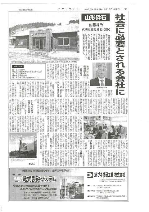 20200113セメント新聞社_page-0001