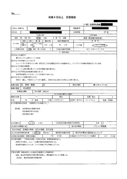 10.7プラント部門_page-0003