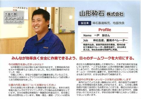 黒石企業ガイドブック_3