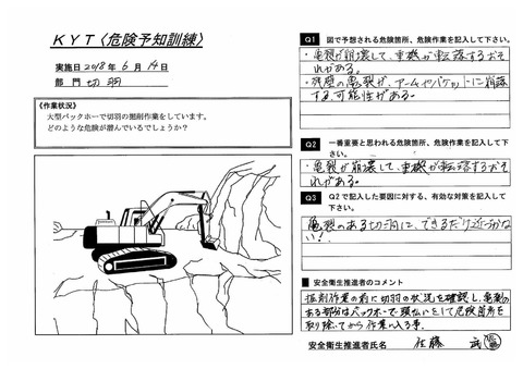 30.6.14 切羽・プラント部門-2