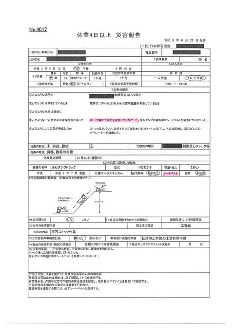 9.23切羽部門_page-0003