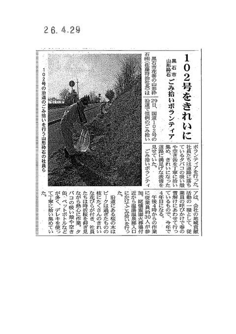 津軽新報20140429