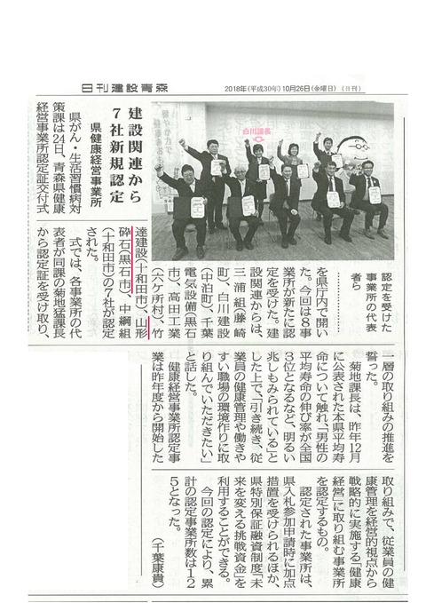 20181026日刊建設新聞記事-1