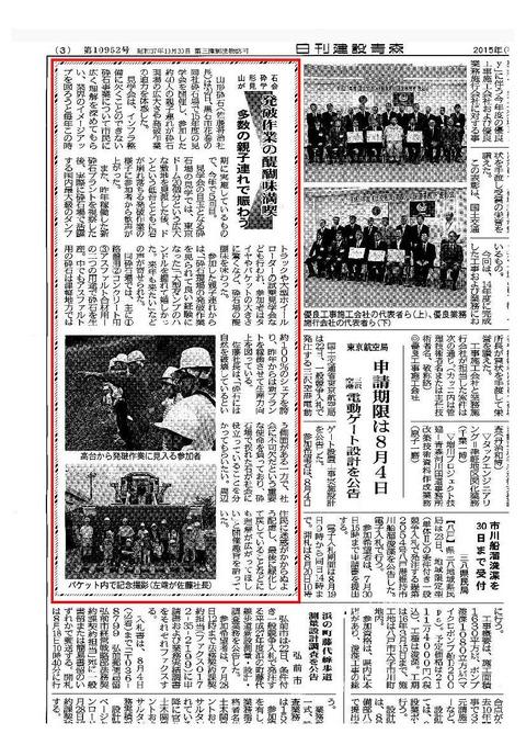 20150724日刊建設青森
