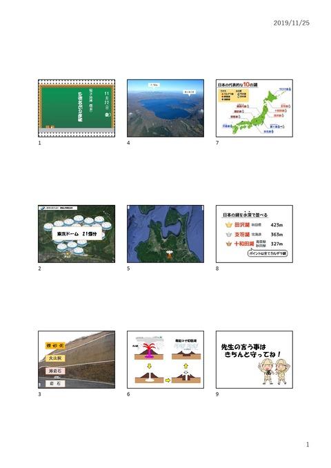 東英小学校6学年 課外授業_pages-to-jpg-0003