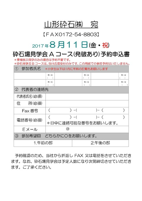 2017HP見学会告知-2