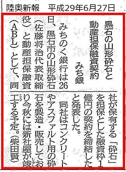 陸奥新報20170627