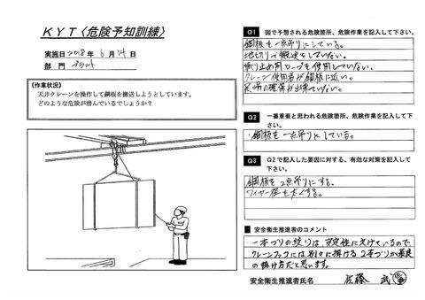30.6.14 切羽・プラント部門-3