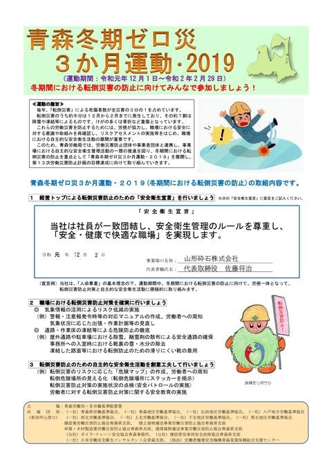 安全宣言(写真)_page-0002