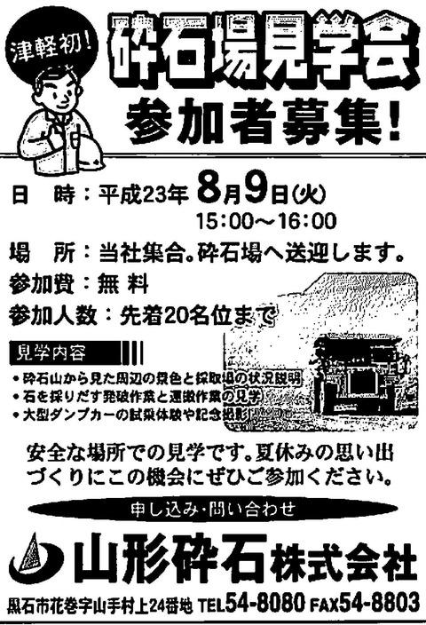 230719津軽新報広告案